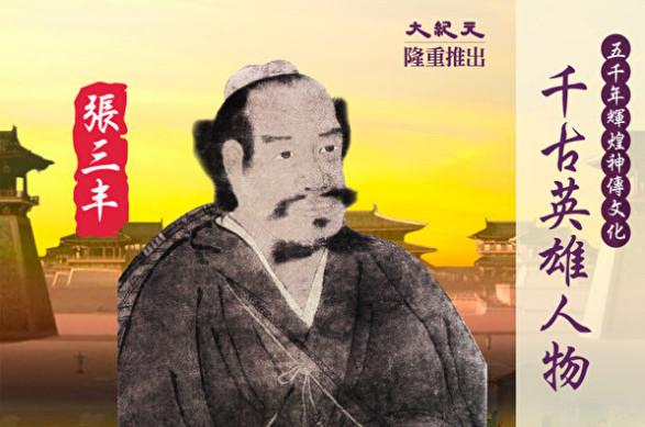 【千古英雄人物】张三丰(3) 终南遇师