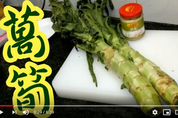蒜蓉炒莴笋 防癌、健康美食(视频)