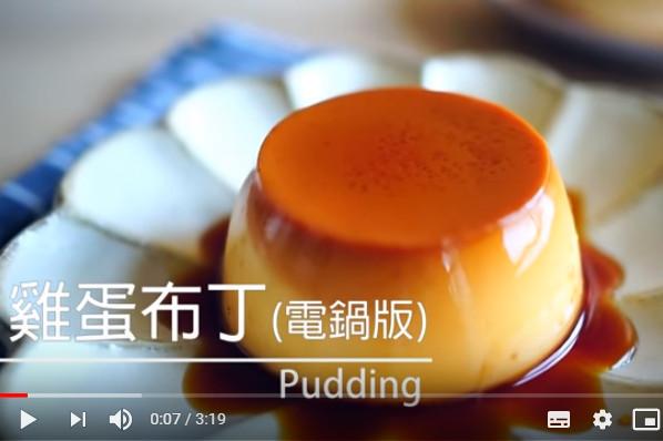 超水嫩鸡蛋布丁 电锅一个按键就完成(视频)