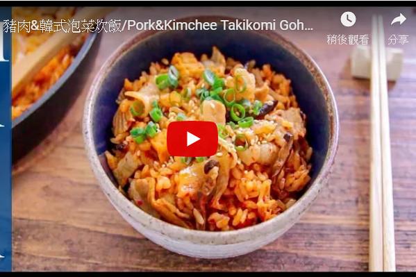 猪肉韩式泡菜炊饭 超简单、美味(视频)
