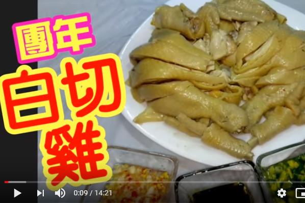 白切雞 自己做更美味、更軟滑(視頻)