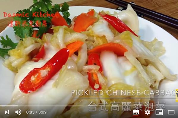 高丽菜泡菜 酸甜美味(视频)