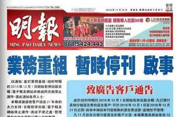 流年不利 海外親共中文媒體遭遇寒冬