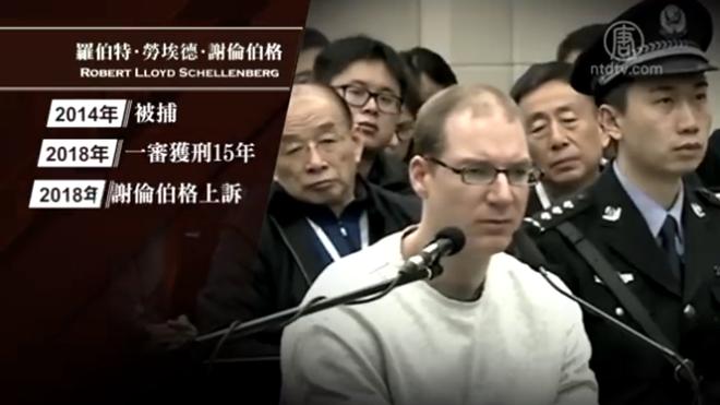 夏小強:加拿大如何救下獲死刑公民性命?