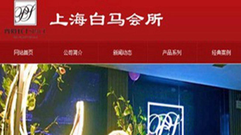 上海白馬會所醜聞瘋傳 堪比北京「天上人間」