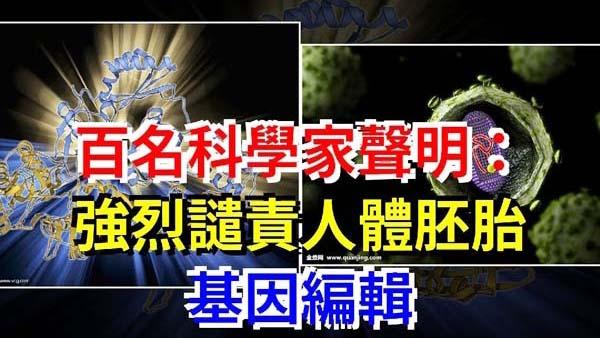 中共教授首施基因编辑人体实验 全球舆论鼎沸斥疯狂