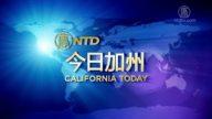 【今日加州】4月23日完整版(2)