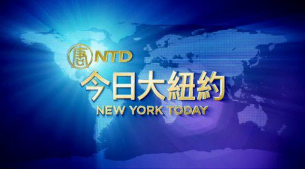 【今日大纽约】9月11日完整版
