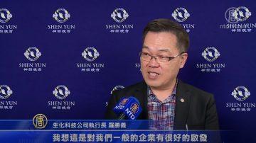 中台灣企業家觀神韻:神與我們同在