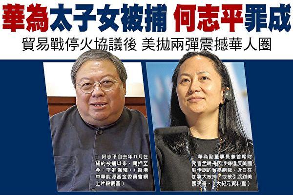 横河:美国法庭管的宽 何志平钟丹被定罪