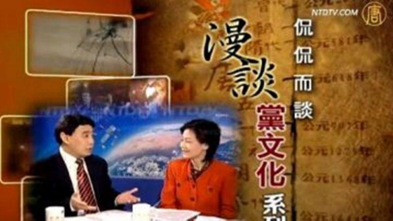 漫談黨文化(1):漠視生命