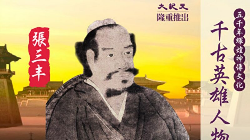 五千年辉煌神传文化之千古英雄人物——真人盖世张三丰