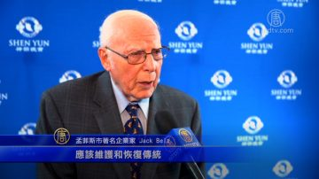 孟菲斯地產大亨:中國應該珍惜傳統價值