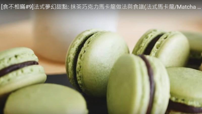 法式梦幻甜点 抹茶巧克力马卡龙(视频)