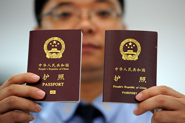 中共限制公民出国  强制收缴护照