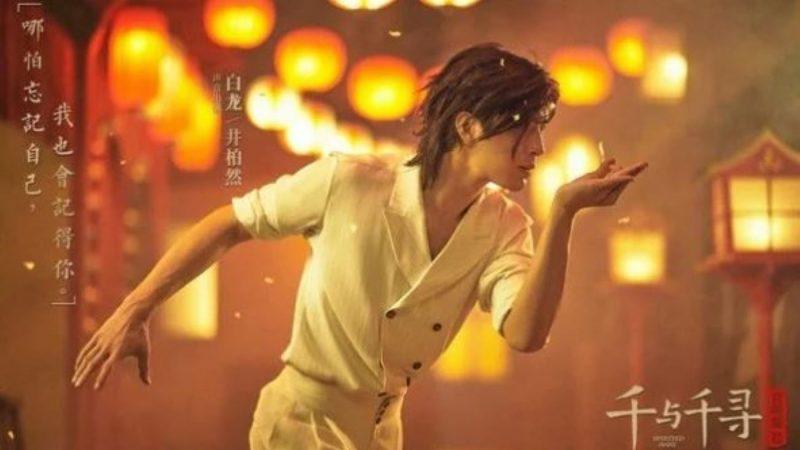 《神隱少女》中國首映 白龍配音被吐槽像大叔