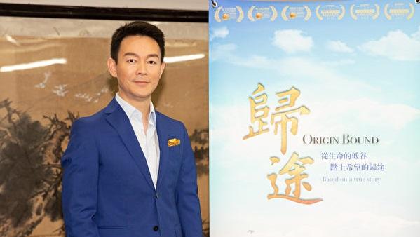 《歸途》台灣首映 觀眾讚影片觸動人心