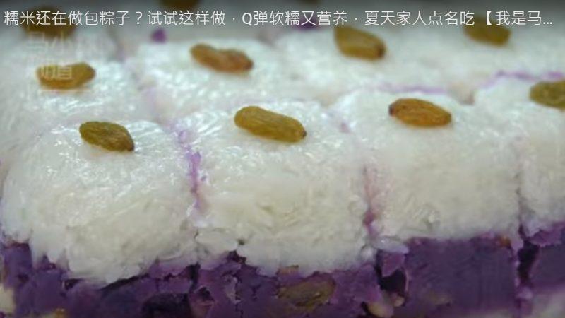 糯米紫薯糕 比粽子還好吃(視頻)