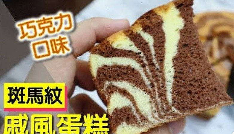 斑马纹双色戚风蛋糕 浓郁巧克力味(视频)
