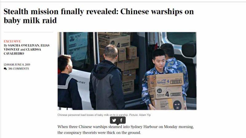 中共海军悉尼抢购婴儿奶粉 登上西媒头条