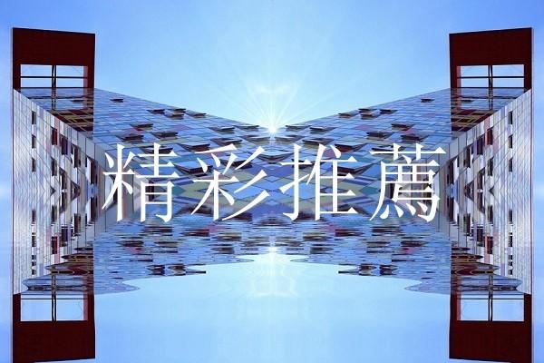 【精彩推荐】习近平摇摆不定 王沪宁率先夺权?