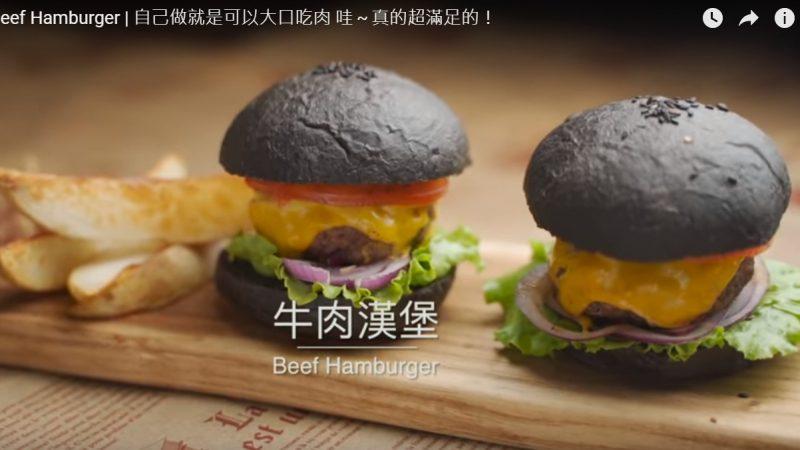 牛肉汉堡 鲜美超满足(视频)