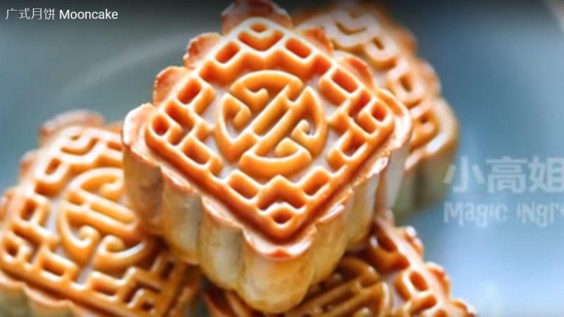广式月饼 传统美味小吃(视频)