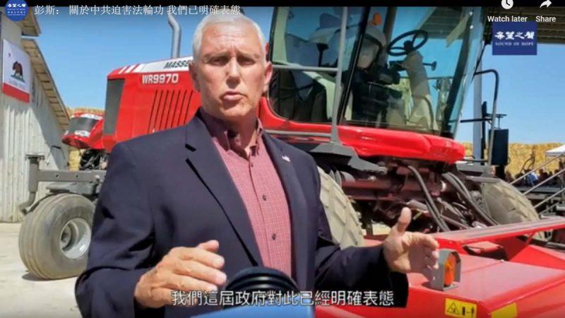 被問中共鎮壓法輪功問題 彭斯:中國必須改變