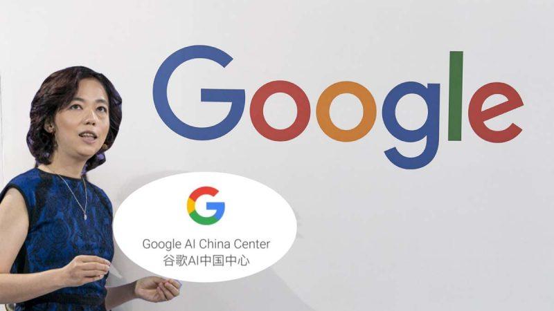 游走中美之间 谷歌AI科学家李飞飞与中国梦