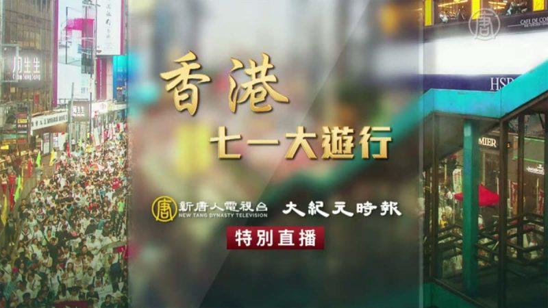 【重播】香港「七一」大遊行  反共潮舉世矚目