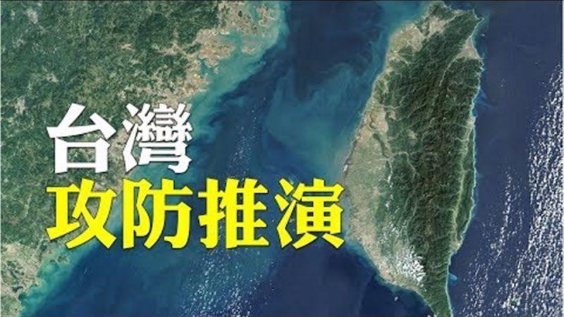 美军舰穿越台海 同一天北京恐吓武统台湾 美媒做攻防推演