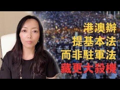 萧茗:港澳办提基本法藏杀机 中共把反送中和颜色革命相比 为镇压做舆论铺垫 但未到动军队的临界点