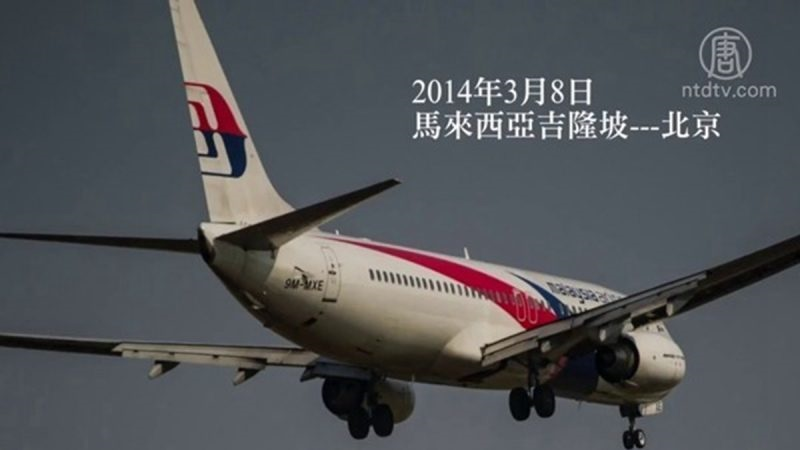 馬航MH370墜機最新調查:疑機長故意墜海