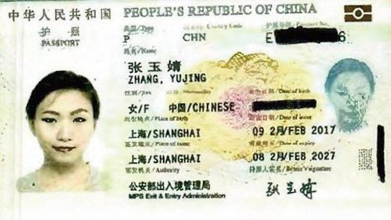 张玉婧涉重大国安调查 检方提交特殊秘密证据