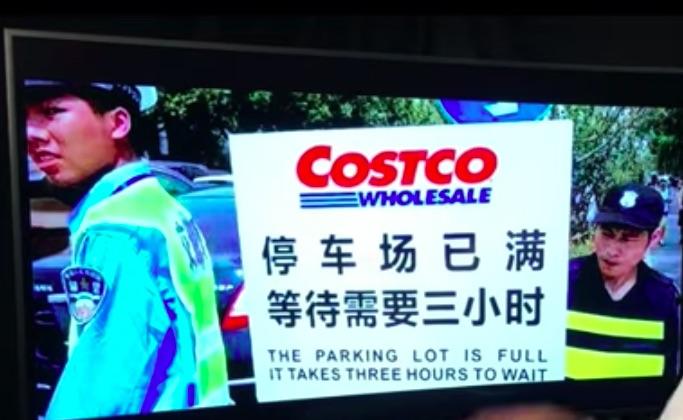 《石涛聚焦》北美名店Costco 上海首家开业 猪肉 牛肉 奶粉被狂扫 半日关门