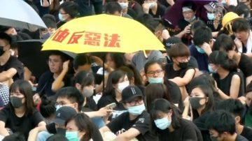 【禁聞】香港近千中學生集會 反對逃犯條例修訂