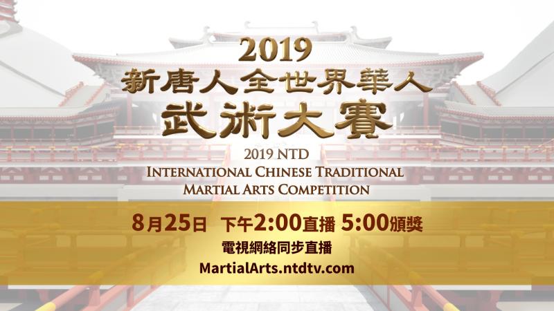 【直播回放】新唐人全世界华人武术大赛