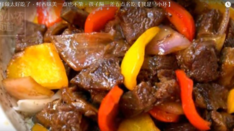 黑椒牛肉 鲜香味美(视频)