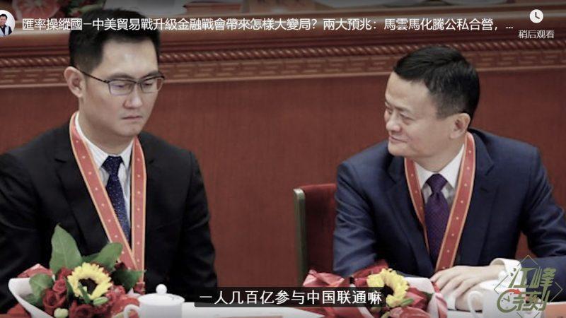 【江峰時刻】金融戰會帶來怎樣大變局?馬雲馬化騰遭搶劫?