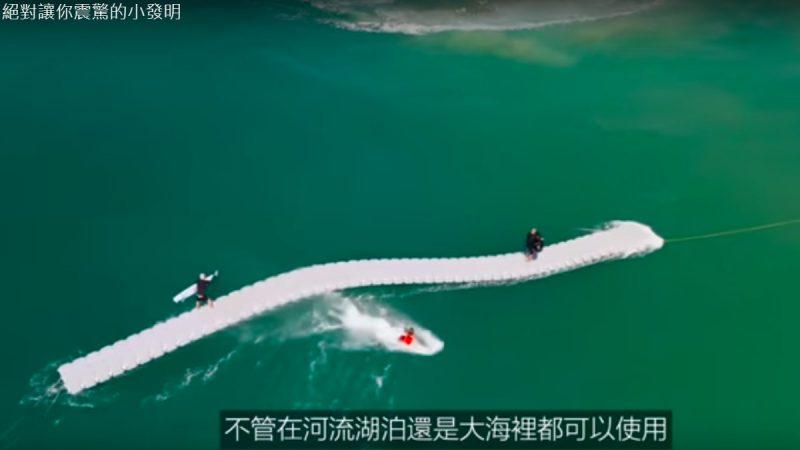 让你震惊的小发明 漂浮之路(视频)