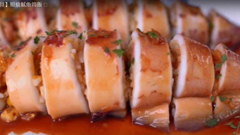 照燒魷魚筒飯 美味超下飯(視頻)