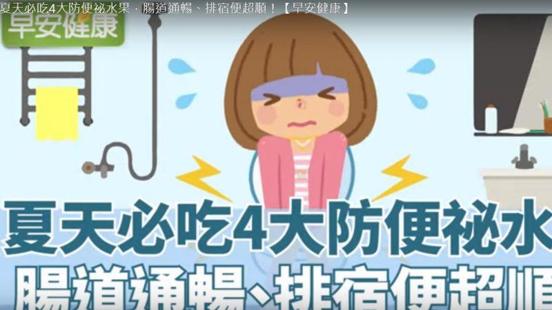 4大防便秘水果 加强肠道保健(视频)