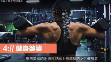 世界上最老的健身者 活到老學到老(視頻)