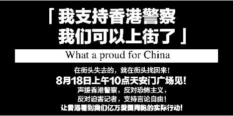 高级反串?网友吁8·18天安门大游行挺港警遭删