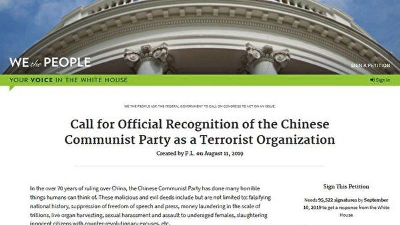 网民白宫请愿连署:将中共定为恐怖组织
