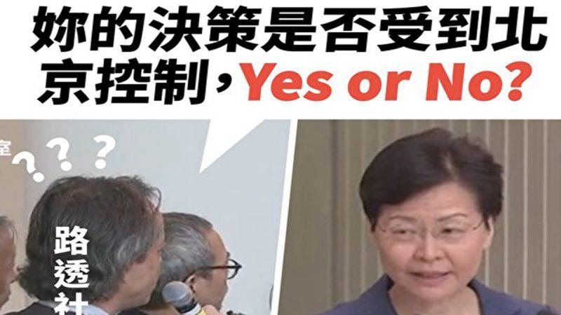 """路透记者六连问 逼林郑直眨眼不敢""""讲人话""""(视频)"""