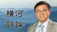 橫河:川普表態 香港局勢如何發展