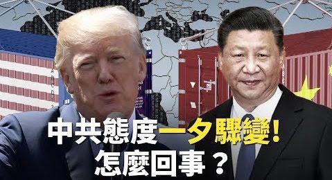 【世界的十字路口】美中贸易战急转弯 中美恢复冷静谈判 还是拖延战?香港局势见曙光?