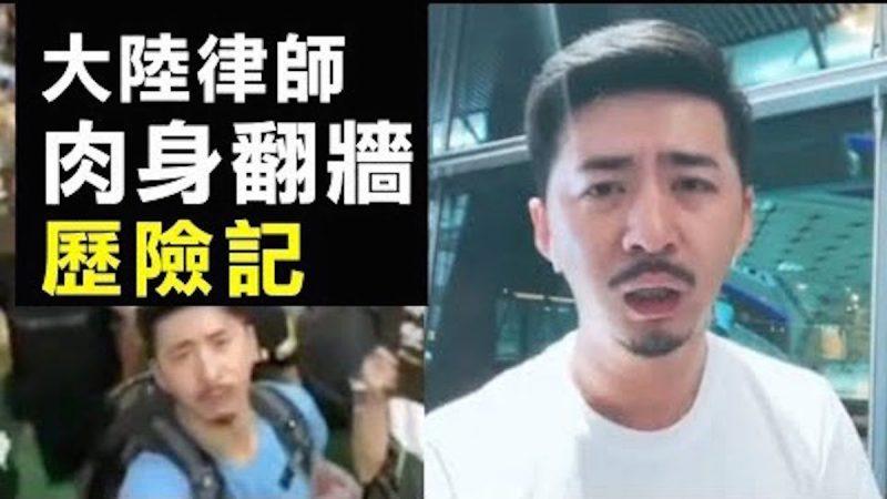 陳秋實談反送中精彩片段 他親身到香港看真相 錄自媒體發微博 遭當局施壓回國 人身安全堪憂