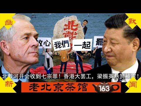北戴河開會 收到七宗罪 香港大罷工 黨國血旗扔大海 梁振英懸賞100萬效忠 被雷!